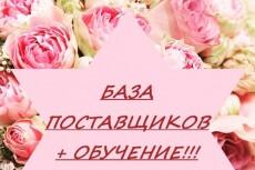 Готовая база поставщиков по товарному бизнесу 9 - kwork.ru