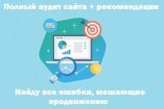 Анализ сайта 40 - kwork.ru