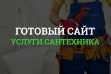 Готовый landing page ремонт стиральных машин 18 - kwork.ru