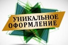 Оформление группы ВК 36 - kwork.ru