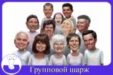 Карикатура 17 - kwork.ru