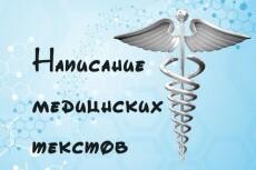 Напишу 1500 символов медицинского текста 16 - kwork.ru