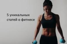 Наполнение сайта контентом (5 статей) 21 - kwork.ru