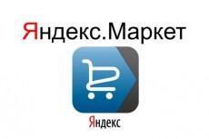 Сделаю выгрузку торгового каталога из 1-C Битрикс в Google Merchant 5 - kwork.ru