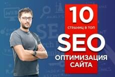 SEO аудит сайта для продвижения в ТОП 9 - kwork.ru