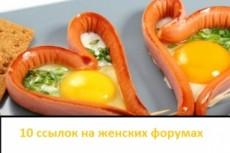 10 крауд - ссылок с форумов России или Украины 9 - kwork.ru