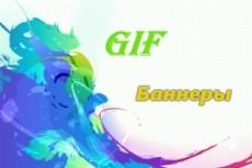 Сделаю 2 качественных gif баннера 233 - kwork.ru