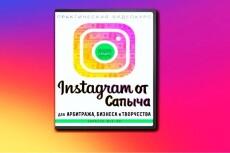 Обучение эффективной работе в Instagram 23 - kwork.ru