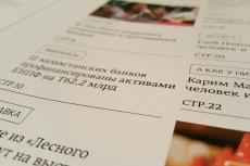 сверстаю журнал 7 - kwork.ru