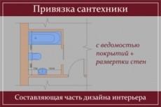 Дизайн интерьера 48 - kwork.ru