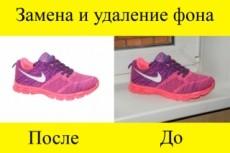 Удаление фона с 40 изображений (обтравка) 18 - kwork.ru