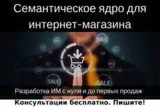 Семантика 50 страниц через key collector 11 - kwork.ru