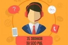 Холодный обзвон базы. Гарантия конверсии звонков свыше 3 процентов 9 - kwork.ru