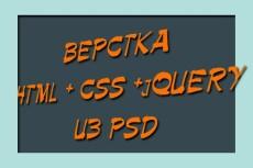 Верстка страниц из PSD в HTML5 + CSS3 19 - kwork.ru