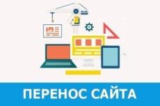 Перенесу ваш сайт на любой CMS со старого хостинга на новый 7 - kwork.ru