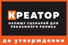 Сценарий рекламного ролика 15 - kwork.ru