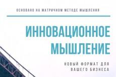 Новый дизайн обложек для всех ваших кворков 12 - kwork.ru