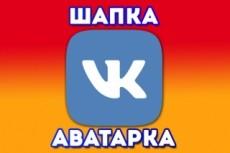 Оформление вашего VK паблика 4 - kwork.ru