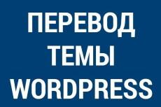 установлю плагин рассылки для WordPress 4 - kwork.ru