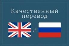 Переведу текст с английского на русский 23 - kwork.ru