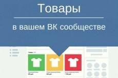 Оформление групп вк 16 - kwork.ru