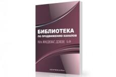 Яндекс Дзен создание канала с нуля до результата Пошаговое Руководство 19 - kwork.ru
