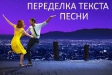 Напишу тексты к песням 18 - kwork.ru