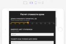 Сделаю онлайн калькулятор для сайта 15 - kwork.ru