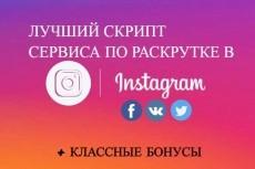 Напишу парсер для любого сайта 43 - kwork.ru
