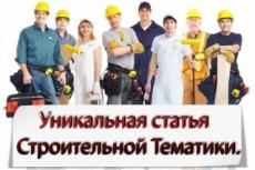 Уникальная статья для Вашего сайта 31 - kwork.ru
