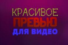 Сделаю превью для youtube 29 - kwork.ru