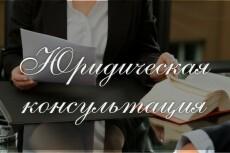 Подготовлю апелляционную, кассационную жалобу 21 - kwork.ru
