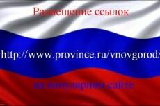 30 статейных ссылок + Бонус 11 - kwork.ru