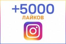 1000 Живых Подписчиков Instagram 26 - kwork.ru