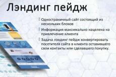 Создам одностраничный сайт landing page 20 - kwork.ru