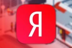 Создание и полная настройка контекстной рекламы в Яндекс Директ 9 - kwork.ru