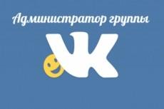 Администратор группы ВКонтакте 20 - kwork.ru