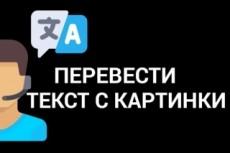 Напечатаю текст с изображения 14 - kwork.ru