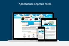 Сверстаю адаптивный Landing Page с анимацией 3 - kwork.ru