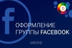 Создам дизайн wiki-меню ВКонтакте 44 - kwork.ru