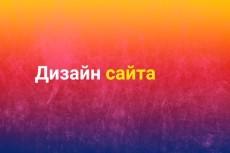 Сделаю адаптированный LP/одностраничник с Вашими данными. Полный пакет 11 - kwork.ru