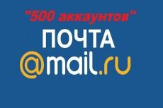 Сделаю 300 аккаунтов Mail. Ru 3 - kwork.ru