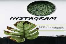 Составлю список тем для написания постов 18 - kwork.ru