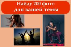 Найду 50 фотографий заданной тематики 15 - kwork.ru