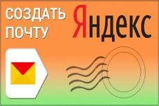 Создадим и сделаем профессиональную электронную рассылку 3 - kwork.ru
