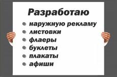 Оформлю ваш канал на YouTube. Два варианта за один кворк 11 - kwork.ru