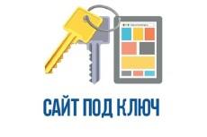 Создам сайт c удобной CMS под ключ 140 - kwork.ru