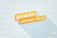 Создаю рентабельный дизайн и редизайн Лендинга 15 - kwork.ru
