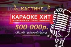 создам шапку для вашего сайта 8 - kwork.ru