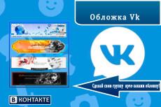 Дизайн в контакте 22 - kwork.ru